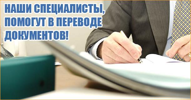 001_perevod_doc